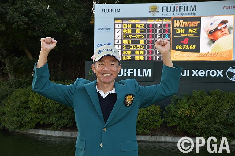 <News・FR>念願のプロ初優勝を飾った田村「プロになってホント、よかった」
