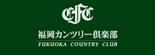 福岡カンツリー倶楽部