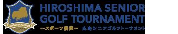 ~スポーツ振興~ 広島シニアゴルフトーナメント