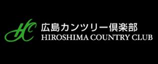 広島カンツリー倶楽部