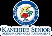 金秀シニア 沖縄オープンゴルフトーナメント2016