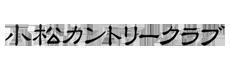 小松カントリークラブ