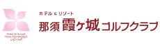 那須霞ヶ城ゴルフクラブ