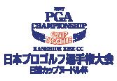 第85回日本プロゴルフ選手権大会 日清カップヌードル杯