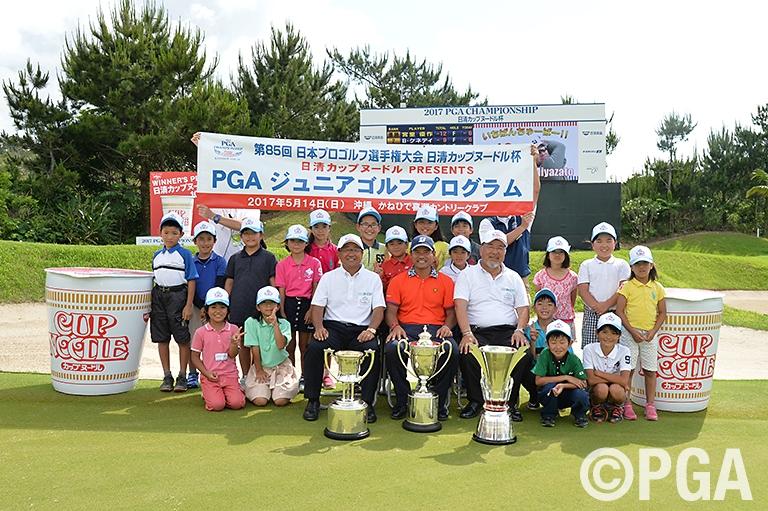 【FR】日清カップヌードルPRESENTS PGA ジュニアゴルフプログラム