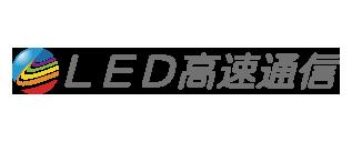 LED高速通信株式会社