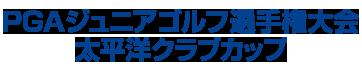 2016年 PGAジュニア選手権 太平洋クラブカップ