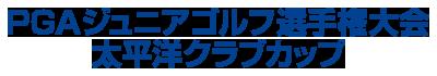 2019年 PGAジュニア選手権 太平洋クラブカップ
