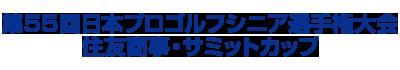 第55回日本プロゴルフシニア選手権大会 住友商事・サミットカップ