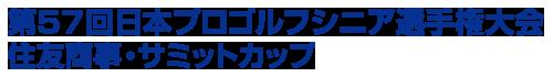 第57回日本プロゴルフシニア選手権大会 住友商事・サミットカップ