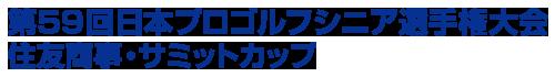 第59回日本プロゴルフシニア選手権大会 住友商事・サミットカップ