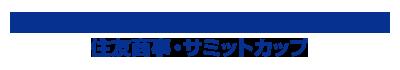 第60回日本プロゴルフシニア選手権大会 住友商事・サミットカップ