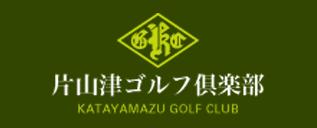 片山津ゴルフ倶楽部