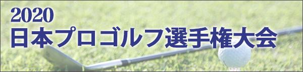 第88回日本プロゴルフ選手権大会