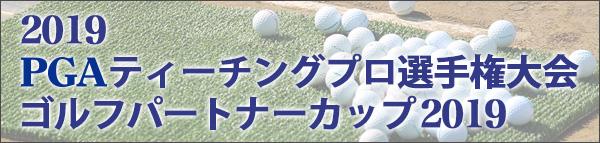第21回PGAティーチングプロ選手権大会 ゴルフパートナーカップ